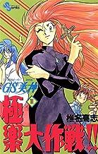 表紙: GS美神 極楽大作戦!!(11) GS美神 (少年サンデーコミックス) | 椎名高志