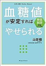 表紙: 糖質制限完全マニュアル 血糖値が安定すればやせられる (文春e-book) | 山田 悟
