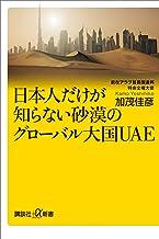 表紙: 日本人だけが知らない砂漠のグローバル大国UAE (講談社+α新書)   加茂佳彦