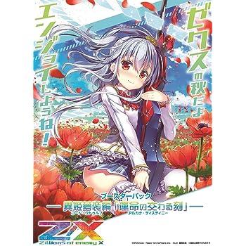 Z/X -Zillions of enemy X- 異姫夢装編 運命の交わる刻 (B30) BOX