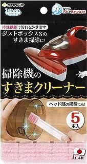 サンコー ブラシ 掃除機ダストボックスクリーナー サイクロン 不織布 ゴミ取り ピンク びっくりフレッシュ 日本製 BA-57 18×2cm