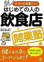 表紙: はじめての人の飲食店開業塾 | 赤沼慎太郎