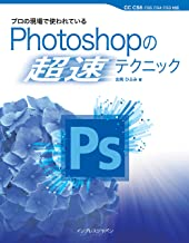 表紙: プロの現場で使われているPhotoshopの「超速」テクニック | 古岡 ひふみ