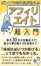 ポンコツ会社員が教えるアフィリエイト超入門: 毎月30万円の自動収入で夢の脱サラを目指そう!