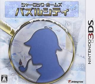 シャーロック・ホームズ パズルシティ - 3DS