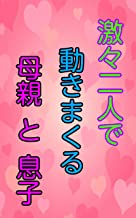 gekigekihutarideugokimakuruhahaoyatomusuko (Japanese Edition)