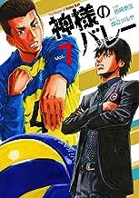 表紙: 神様のバレー 7巻 (芳文社コミックス) | 西崎泰正