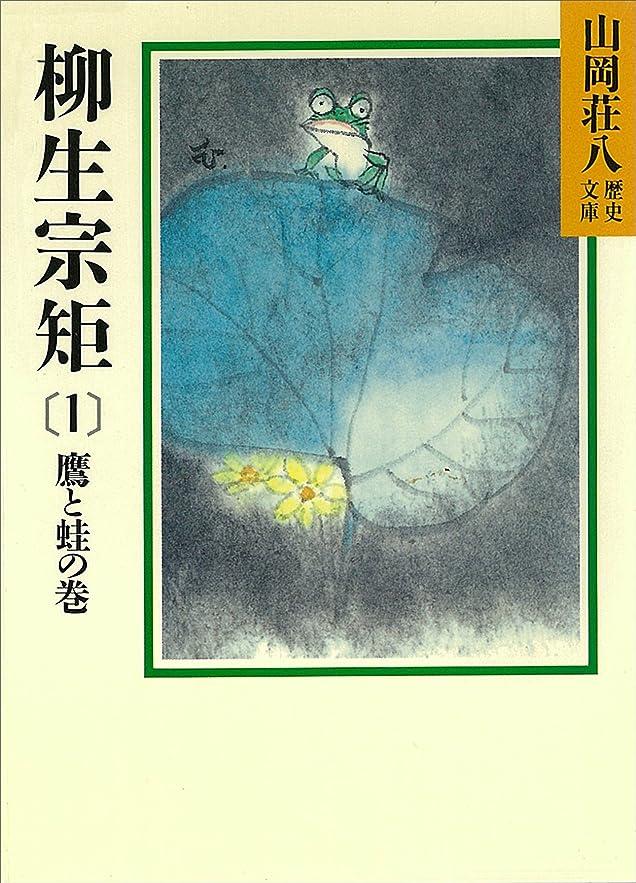バウンドくしゃくしゃ進行中柳生宗矩(1) 鷹と蛙の巻 (山岡荘八歴史文庫)