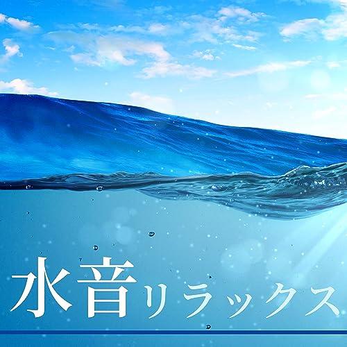 の 曲 癒し 瞑想・リラクゼーションBGM/無料ダウンロード