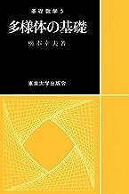 表紙: 基礎数学5多様体の基礎   松本幸夫
