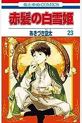 赤髪の白雪姫 23 (花とゆめコミックス) Kindle版