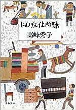 表紙: にんげん住所録 (文春文庫)   高峰秀子