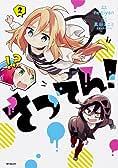 さつてん! 2 (MFコミックス ジーンシリーズ)