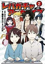 表紙: レバガチャアーカイブ (2) (角川コミックス・エース)   カネコ マサル