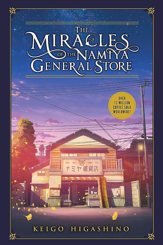 矢印アーティキュレーションシティThe Miracles of the Namiya General Store (English Edition)