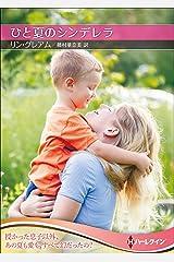 ひと夏のシンデレラ (ハーレクインSP文庫) Kindle版