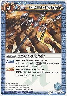 【バトルスピリッツ】 第3弾 覇闘 士気高き大本営 コモン bs03-117