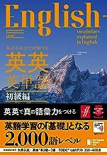 表紙: 英語を英語で理解する 英英英単語 初級編 | ジャパンタイムズ出版
