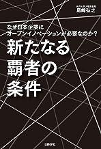 表紙: 新たなる覇者の条件   尾崎 弘之