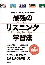 表紙: [音声データ付き]最強のリスニング学習法 | 『CNN English Express』編集部
