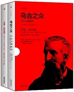 乌合之众:大众心理研究(英汉双语修订版)(套装共2册)