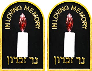 Electric Memorial Plug-in Ner Nishama Yiskor Yizkor Yahrtzeit Lamp (2-Pack)