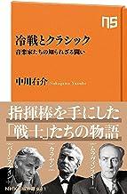 表紙: 冷戦とクラシック 音楽家たちの知られざる闘い (NHK出版新書) | 中川右介
