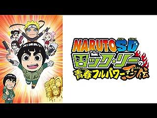NARUTO-ナルト-SD ロック・リーの青春フルパワー忍伝