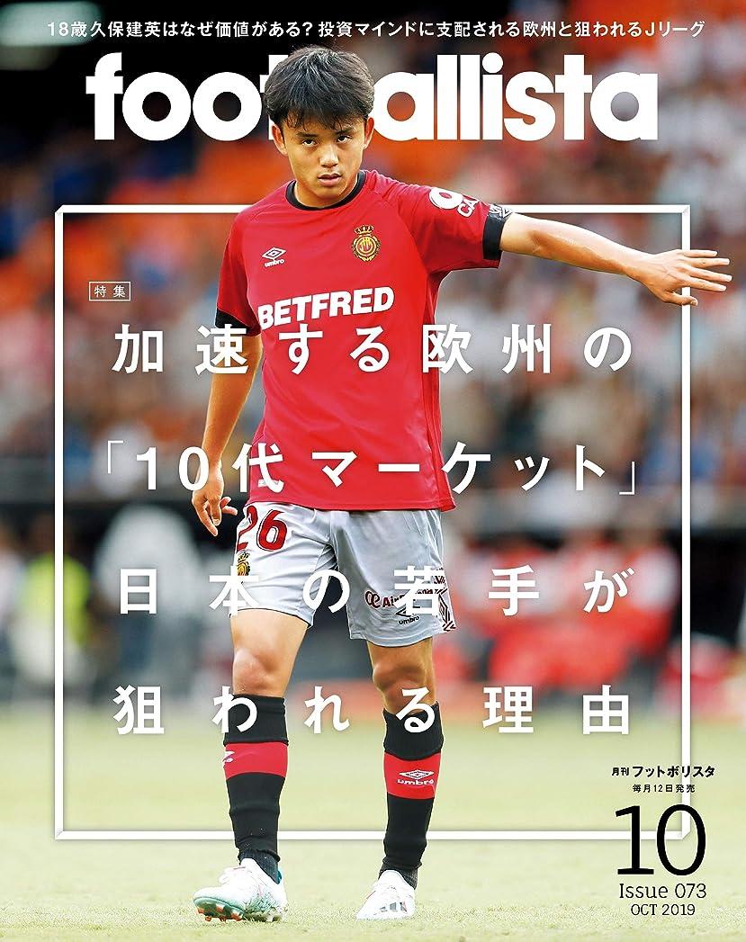 燃やす敷居三角月刊footballista (フットボリスタ) 2019年 10月号 [雑誌]