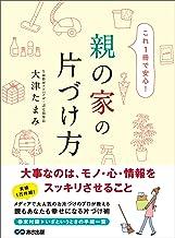表紙: これ1冊で安心 親の家の片づけ方―――大事なのは、モノ・心・情報をスッキリさせること | 大津たまみ