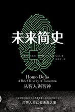 未来简史(《人类简史》作者新作!人类迎来第二次认知革命,人工智能和算法将战胜人类,99%的人将沦为无用阶层!)