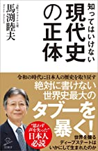 表紙: 知ってはいけない現代史の正体 グローバリストに歪められた「偽りの歴史」を暴く (SB新書) | 馬渕 睦夫