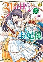 31番目のお妃様 6 (ビーズログ文庫)
