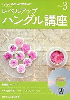NHK CD ラジオ レベルアップ ハングル講座 2015年3月号