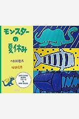 モンスターの夏休み (ビーナイスのアートカードブックシリーズ) 単行本(ソフトカバー)