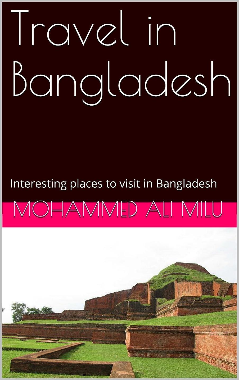 ホール口述するペイントTravel in Bangladesh: Interesting places to visit in Bangladesh (English Edition)