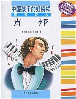 钢琴诗人:肖邦