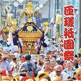 匝瑳祇園祭