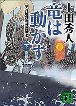 表紙: 竜は動かず 奥羽越列藩同盟顛末 下 帰郷奔走編 (講談社文庫) | 上田秀人
