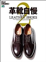 表紙: 別冊2nd 革靴自慢2[雑誌] | 2nd編集部