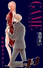 表紙: Love Jossie GAME~スーツの隙間~ story13   西形まい