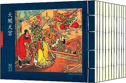 上美老版宣纸本连环画:西游故事选(套装共12册)