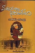Medieval India by Satish Chandra [ TELUGU MEDIUM ]