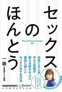 セックスのほんとう 【電子特典付】 (ハフポストブックス)