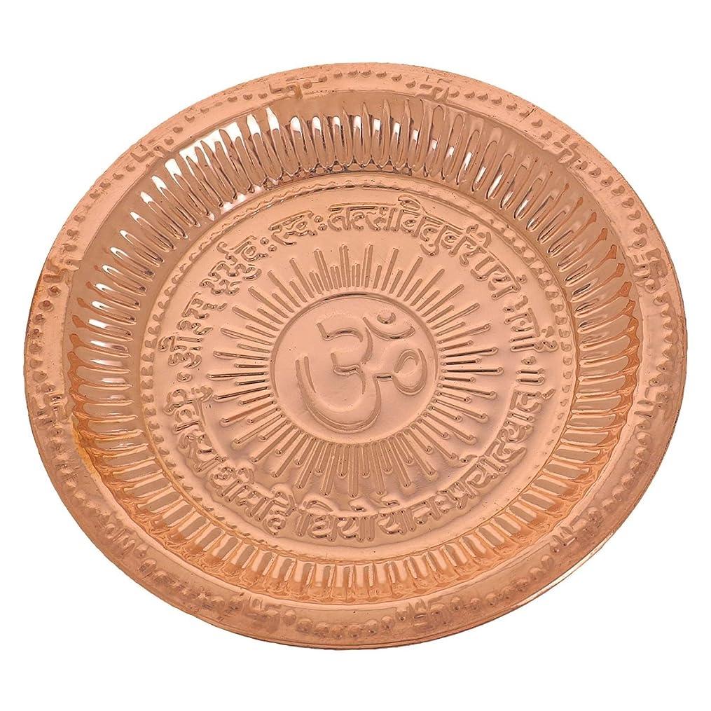 またね不愉快メーカーRastogi Handicrafts Handmade Copper Hindu Puja Thali with Om Symbol and Gayatri Mantra - Diwali Decoration - Mandir Temple Accessory - Spiritual Gifts - Indian Décor (7.5)