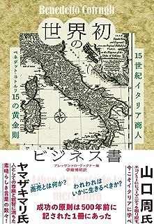 世界初のビジネス書―15世紀イタリア商人ベネデット・コトルリ15の黄金則