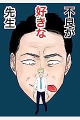 田山1話 不良が好きな先生 Kindle版