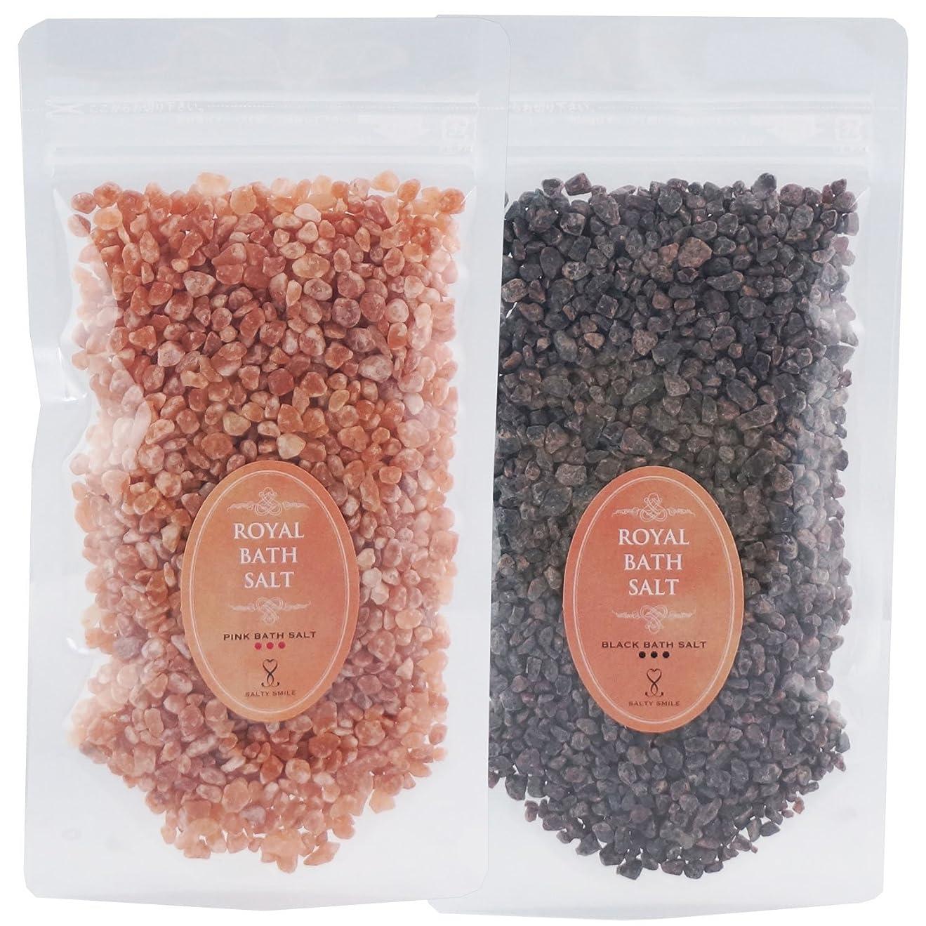 締め切り咽頭前奏曲ロイヤル バスソルト ヒマラヤ岩塩 ピンク ブラック グレイン 各200g 粗粒 ROYAL BATH SALT
