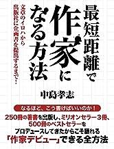表紙: 最短距離で作家になる方法 文章のイロハから出版社に企画書を提出するまで! | 中島孝志