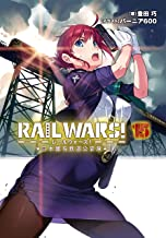 RAIL WARS! 15 日本國有鉄道公安隊 (Jノベルライト)